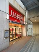 DAISO(100均)まで260m