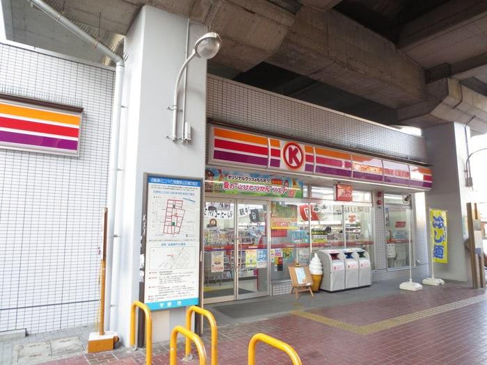 サークルK(コンビニ)まで197m