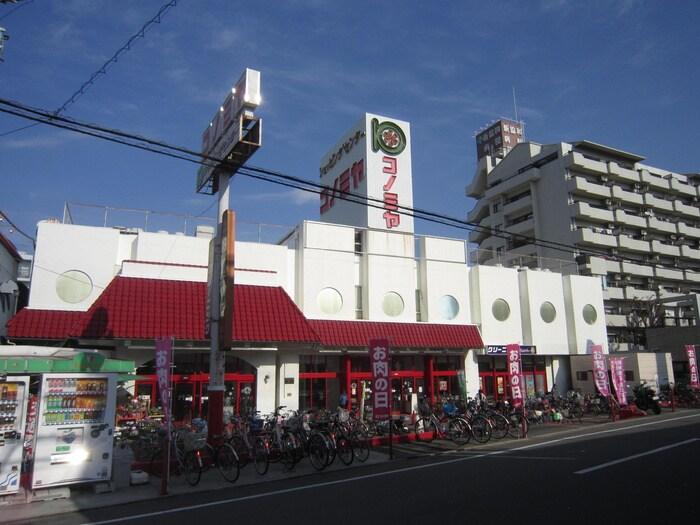 コノミヤ(スーパー)まで645m