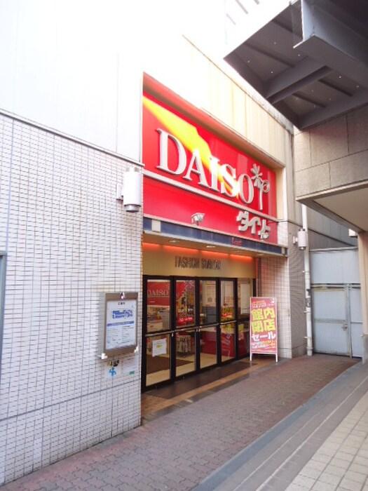 ザ・ダイソー コア古川橋店(100均)まで300m