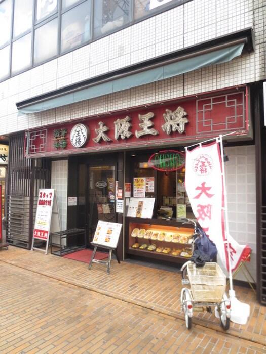 大阪王将古川橋店(ファストフード)まで169m