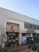 フーズマーケットサタケ(スーパー)まで130m