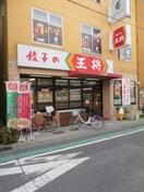 餃子の王将 膳所店(その他飲食(ファミレスなど))まで850m