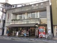 天龍寺店舗