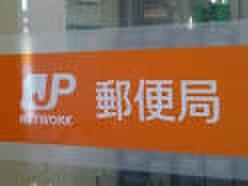 郵便局(郵便局)まで500m