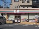 セブンイレブン茄子作北店(コンビニ)まで471m