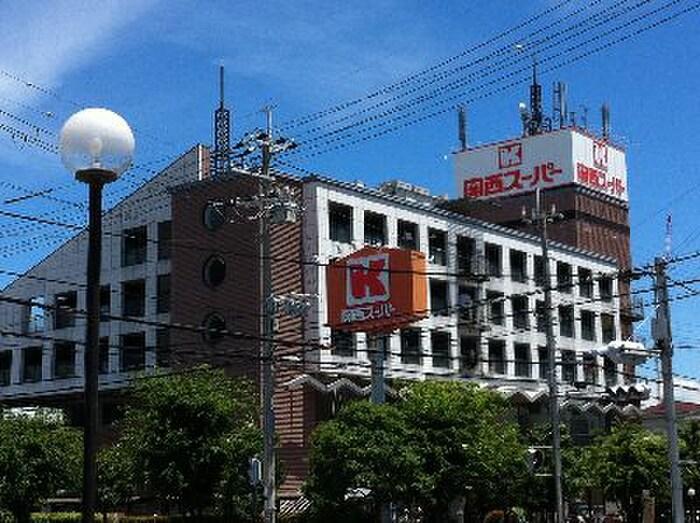 関西スーパー(スーパー)まで620m