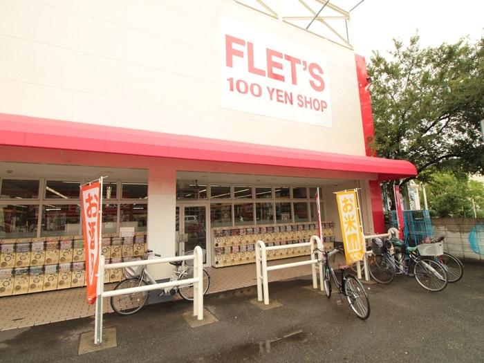 フレッツ(100均)まで523m