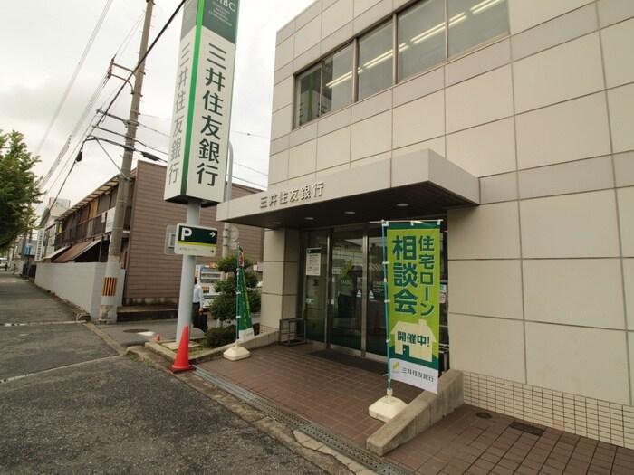 三井住友銀行(銀行)まで1050m