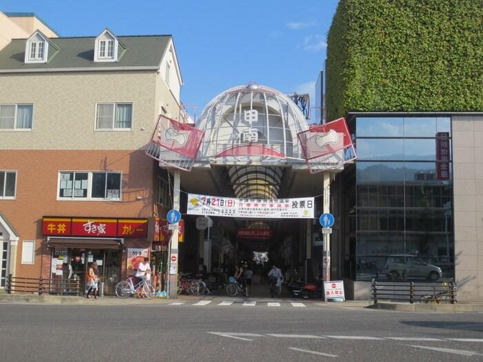 甲南商店街(ショッピングセンター/アウトレットモール)まで400m