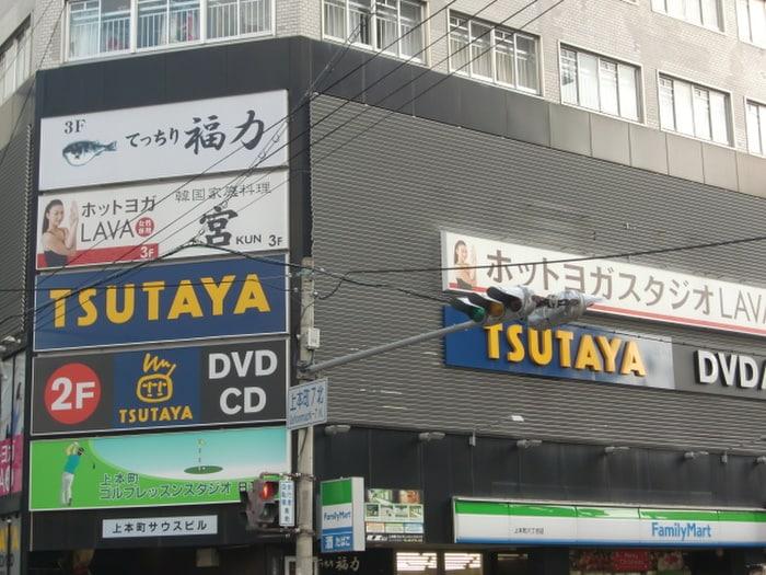 TSUTAYA(ビデオ/DVD)まで920m