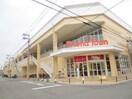 フレンドタウン(ショッピングセンター/アウトレットモール)まで410m