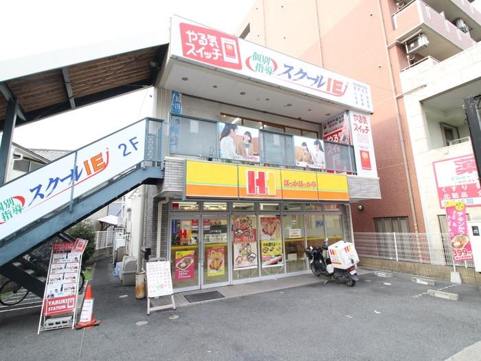 ほっかほっか亭 JR千里丘店(弁当屋)まで70m