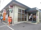 郵便局(郵便局)まで550m