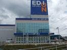 エディオン(電気量販店/ホームセンター)まで290m