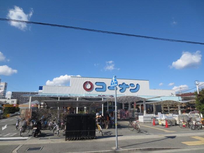 コーナン(電気量販店/ホームセンター)まで560m