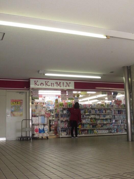 コクミンドラッグ京阪萱島駅店(ドラッグストア)まで436m