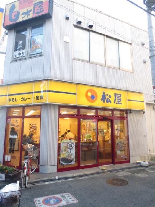 松屋 大和田店(ファストフード)まで524m