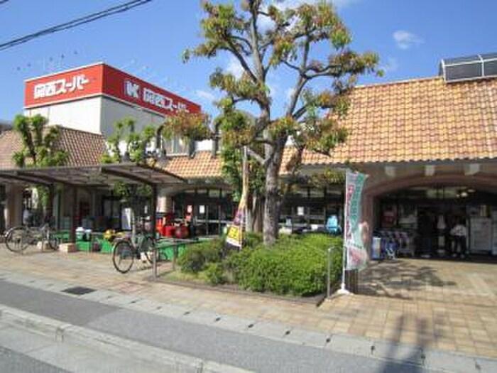 関西スーパー(スーパー)まで750m