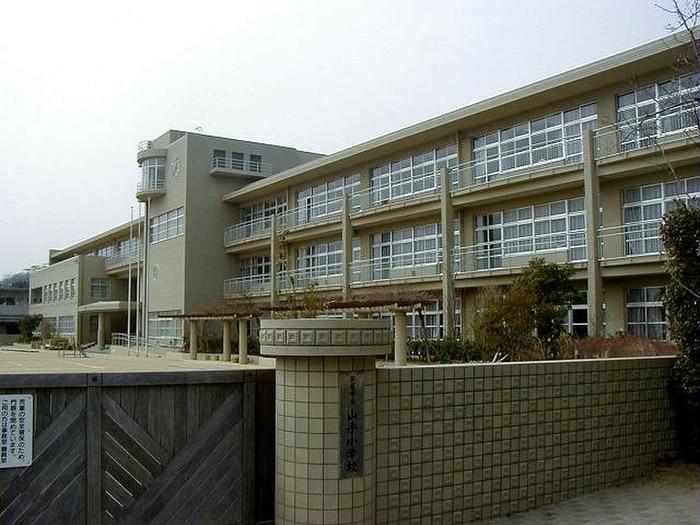 山手小学校(小学校)まで1100m