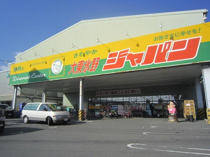 ジャパン(ディスカウントショップ)まで1200m