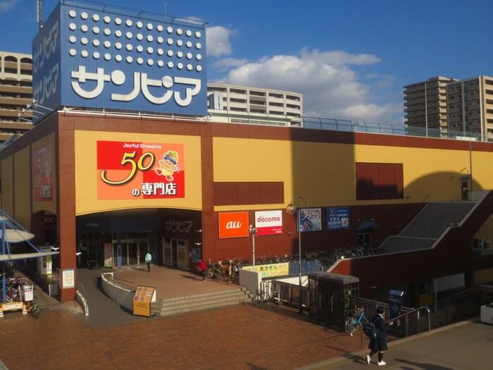 サンピア(ショッピングセンター/アウトレットモール)まで600m
