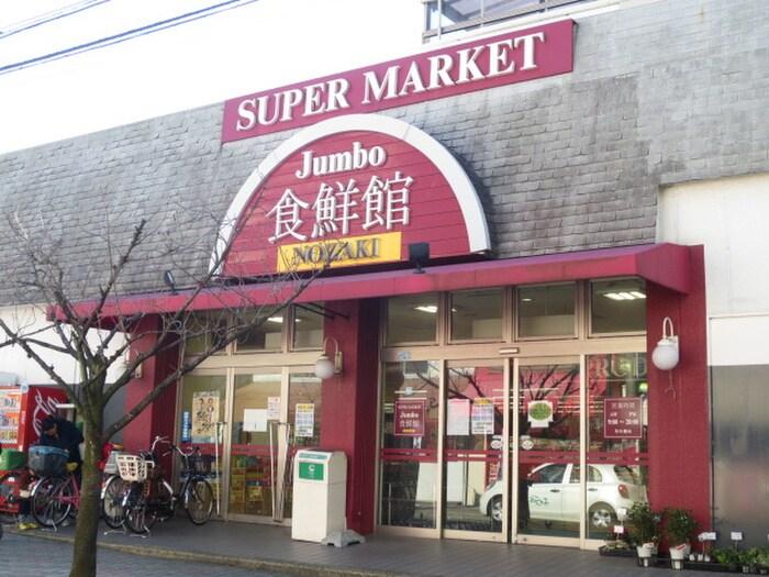 食鮮館(スーパー)まで760m