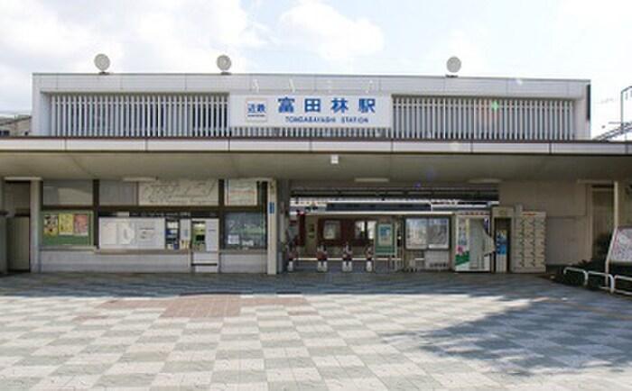富田林駅(役所)まで320m