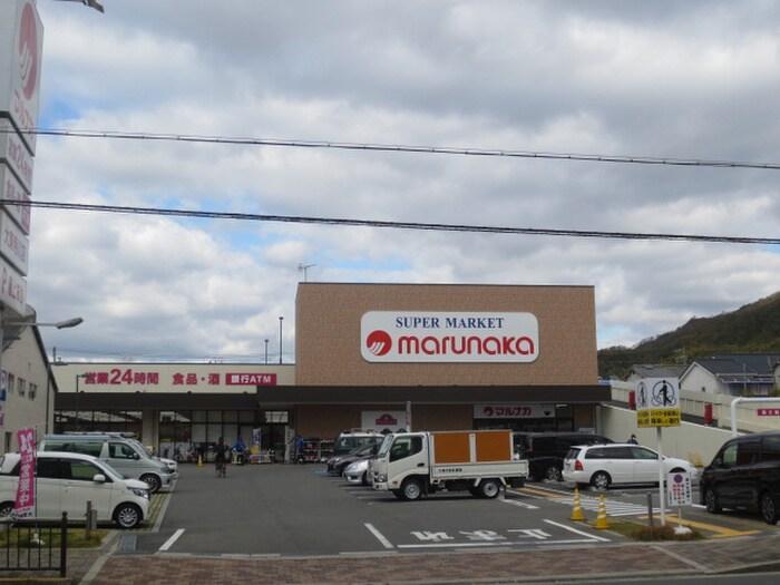 マルナカ(スーパー)まで682m