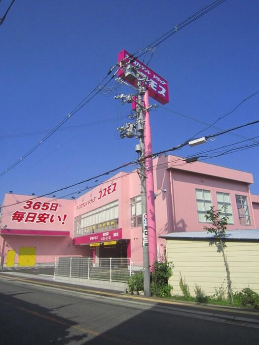 コスモス御堂町店(ドラッグストア)まで180m