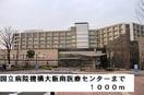 国立病院機構大阪南医療センター(病院)まで1000m