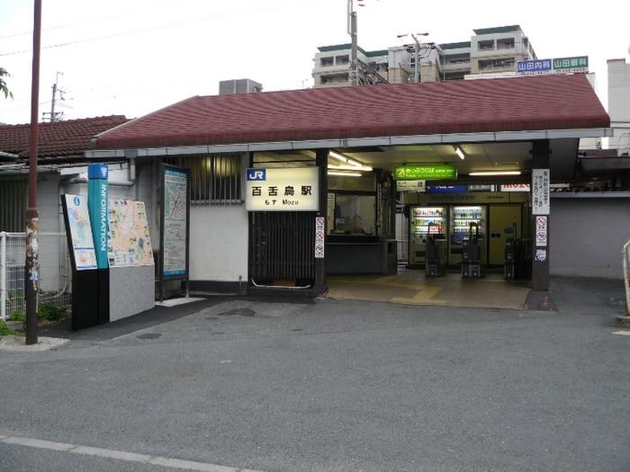 百舌鳥駅(役所)まで480m