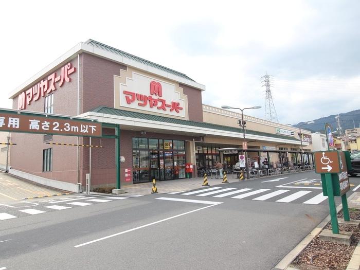 マツヤスーパー美崎町店(スーパー)まで1400m