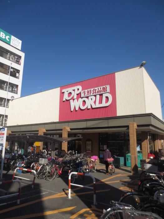 TOP WORLD(トップワールド) 萱島店(スーパー)まで462m