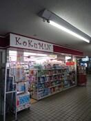 コクミン京阪萱島駅店(ドラッグストア)まで447m