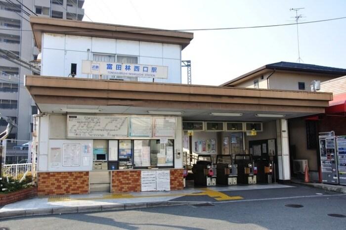 富田林西口駅(役所)まで1200m