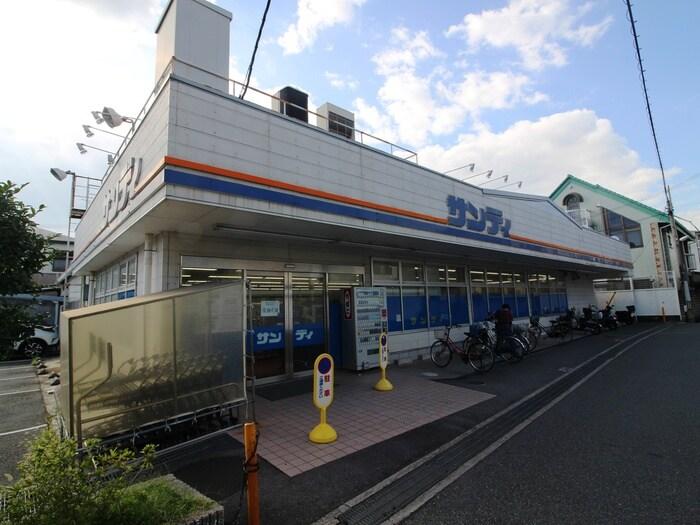 サンディ寝屋川出雲店(スーパー)まで850m