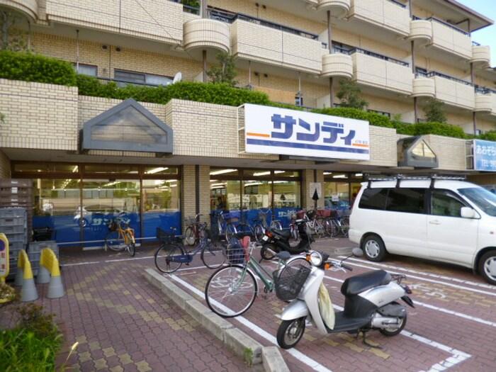 サンディ桂店(スーパー)まで390m