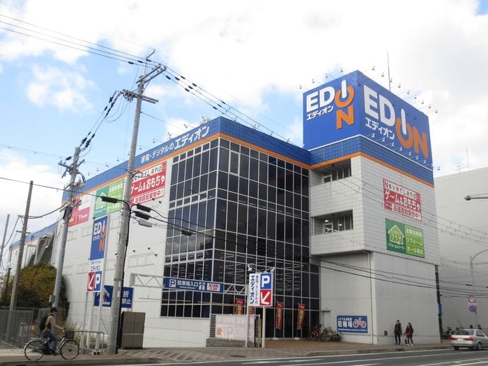 EDION(電気量販店/ホームセンター)まで350m
