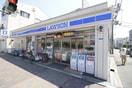 ローソン天下茶屋1丁目店(コンビニ)まで90m