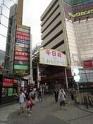 千日前商店街(ショッピングセンター/アウトレットモール)まで937m
