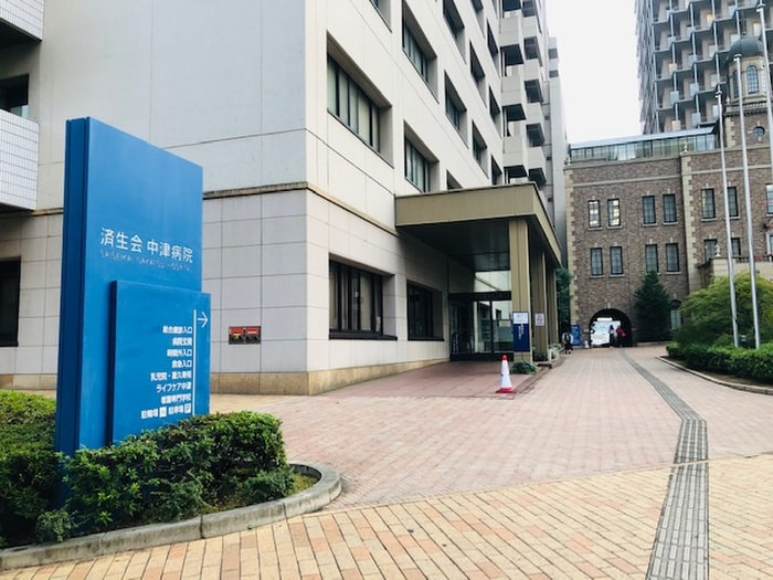 中津済生会病院(病院)まで509m