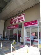 Max Valu(スーパー)まで775m