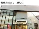 上牧駅前郵便局(郵便局)まで350m