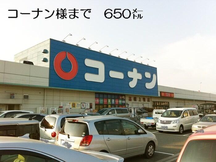 コーナン(電気量販店/ホームセンター)まで650m