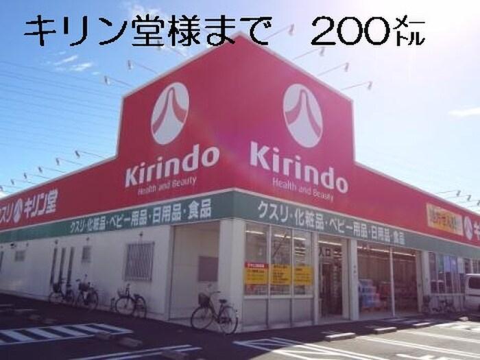 キリン堂(ドラッグストア)まで200m