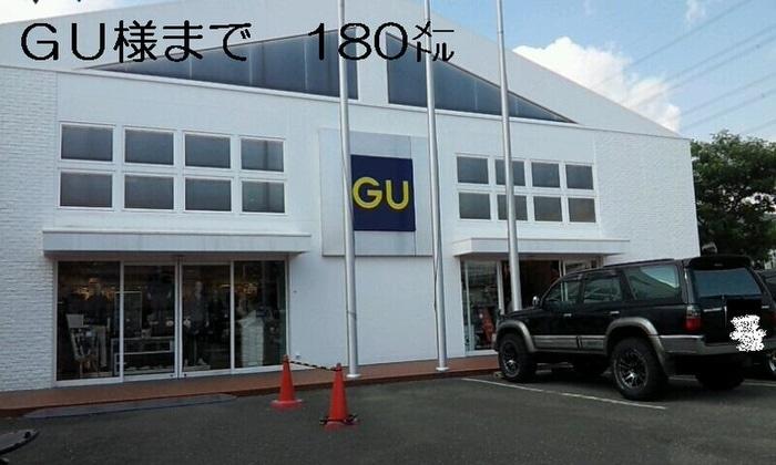 GU(ディスカウントショップ)まで180m