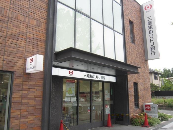 三菱UFJ銀行(銀行)まで607m