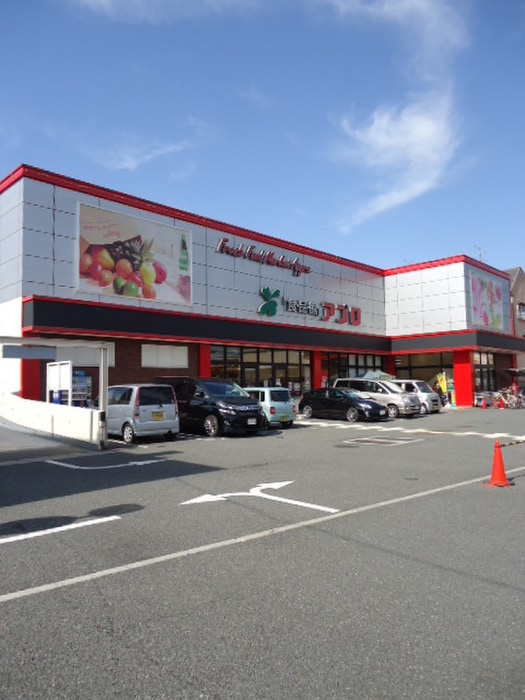 食品館アプロ 門真店(スーパー)まで327m