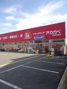 ドラッグストアアカカベ門真団地店(ドラッグストア)まで244m